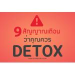 9 สัญญาณเตือน ว่าคุณควร DETOX ร่างกายได้แล้วนะ!