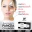 PANCEA COLLAGEN แพนเซียคอลลาเจน thumbnail 3