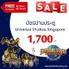 Universal Studio Singapore (ผู้ใหญ่)
