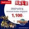 Universal Studio Singapore (เด็ก)