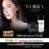 ซื้อ Worra Cream 1 กระปุก แถมฟรี น้ำแร่ล้างหน้าจากหมู่เกาะ โบรา โบร่า เชียวนะคะ !!