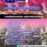 แนวข้อสอบไฟฟ้าอุตสาหกรรม กองทัพไทย