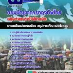 แนวข้อสอบรังสีเทคนิค กองทัพไทย