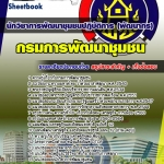 หนังสือสอบ นักวิชาการพัฒนาชุมชนปฏิบัติการ (พัฒนากร)