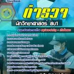 แนวข้อสอบนักวิทยาศาสตร์ สบ1 (ตำรวจ)