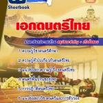 หนังสือสอบ เอกดนตรีไทย