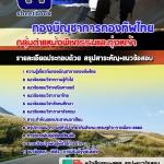 แนวข้อสอบพืชกรรมและทุ่งหญ้า กองบัญชาการกองทัพไทย
