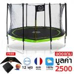 แทรมโพลีนสปริงบอร์ด สีเขียว พร้อมรั้วตาข่าย ขนาด 12 ฟุต (พื้นที่ 3.60 เมตร) SmartPlayOnly Trampoline แถมฟรีแป้นบาส มูลค่า 2,500 บาท