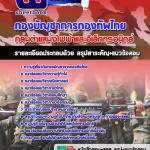 แนวข้อสอบไฟฟ้าและอิเล็กทรอนิกส์ กองทัพไทย