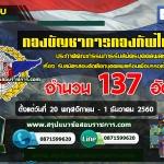 เปิดสอบ กองบัญชาการกองทัพไทย จำนวน 137 อัตรา ตั้งแต่วันที่ 20 พฤศจิกายน - 1 ธันวาคม 2560