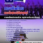 แนวข้อสอบนิติศาสตร์ กองทัพไทย