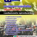 แนวข้อสอบภาษาไทย กองทัพไทย