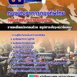 แนวข้อสอบภาษาอังกฤษ กองทัพไทย