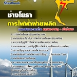 แนวข้อสอบช่างโยธาการไฟฟ้าฝ่ายผลิตแห่ประเทศไทย กฟผ