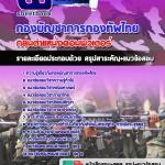 แนวข้อสอบคอมพิวเตอร์ กองทัพไทย