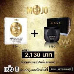 ครีม วอร่า 35g+ mojo mask 4 แผ่น ของเจมส์ เกาหลี ยอดขายอันดับ 1 ลดริ้วรอย