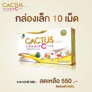 Cactus C Plus กล่องเล็ก 10 เม็ด