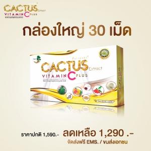 Cactus C Plus กล่องใหญ่ 30 เม็ด