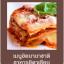 หลักสูตรอาหารอินตาเลียน thumbnail 1