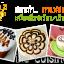 หลักสูตรการเรียน กาแฟสดสูตรสำหรับเปิดร้านและ เมนูเครื่องดื่มยอดนิยมในร้านกาแฟ 15 เมนู thumbnail 8
