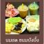 หลักสูตรการเรียนเปิดร้านนมสด ตุ๋นนม + ชงนมสด/เย็น/ปั่น+วิปปิ้งครีม ชิปุยะโทส์ thumbnail 1