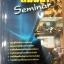 สัมมนา Seminar