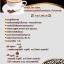 หลักสูตรการเรียน กาแฟสดสูตรสำหรับเปิดร้านและ เมนูเครื่องดื่มยอดนิยมในร้านกาแฟ 15 เมนู thumbnail 2