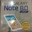 คู๋มือ Samsung GALAXY Note 8.0 ฉบับสมบูรณ์