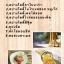 หลักสูตรอาหารอินตาเลียน thumbnail 3