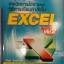 เทคนิคการใช้งาน และวิธีการเขียนคำสั่งใน EXCEL เล่ม 2