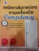 เทคนิคการสัมภาษณ์งานตามเครื่องมือ Competency