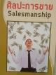 ศิลปะการขาย Salemanship