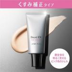 Biore UV Bright Up Base UV SPF 50+ PA++++ สีชมพู ผิวกระจ่างใส