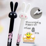 ปากกากระต่ายลาย ขาว - ดำ (เจลดำ) 96 บาท/โหล 12ชิ้น/โหล