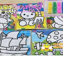 ภาพวาดทรายระบายสี ราคาแพคละ 90 บาท 12 ห่อ/แพค
