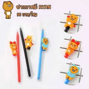 ปากกาหมี RYAN 96 บาท/โหล 12ชิ้น/โหล