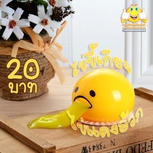 ของเล่นไข่แดงอ้วก (ไข่ขี้เกียจ Gudetama) 20 บาท