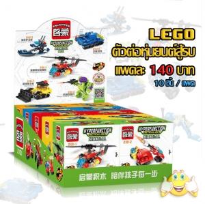 Lego หุ่นยนต์ สู้รบ 140 บาท/10ชิ้น