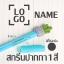 สกรีนลาย,ตัวอักษร,โลโก้ บนด้ามปากกา แบบ 1สี +1.50 บาท ต่อแท่ง (ติดต่อสอบถาม) thumbnail 1