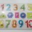 จิ๊กซอว์หมุดไม้ชุดตัวเลข 1 - 10 และรูปทรง มีพื้นหลัง ขนาด 30x20 เซนติเมตร thumbnail 3