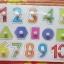 จิ๊กซอว์หมุดไม้ชุดตัวเลข 1 - 10 และรูปทรง มีพื้นหลัง ขนาด 30x20 เซนติเมตร thumbnail 4