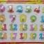 จิ๊กซอว์ไม้หมุด ตัวเลข 1-20 ขนาด 30X20 เซนติเมตร thumbnail 1