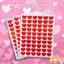 สติ๊กเกอร์หัวใจสีแดง 14บาท/แพ็ค 10ชิ้น/แพ็ค thumbnail 4