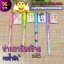 ปากกาห้อยป้าย ลบได้ (เจลน้ำเงิน) 96 บาท/โหล 12ชิ้น/โหล thumbnail 2