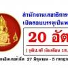 สำนักงานเลขาธิการคุรุสภา เปิดสอบเพื่อบรรจุและแต่งตั้งบุคคลเป็นพนักงานเจ้าหน้าที่สำนักงานเลขาธิการคุรุสภา 20 อัตรา วันที่ 27 มิถุนายน - 5 กรกฎาคม 2560