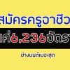 สมัครครูอาชีวะ แค่6,236อัตรา ช่างยนต์เยอะสุด