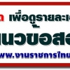 ข่าวเปิดสอบท้องถิ่น อัพเดทล่าสุด 19 กรกฎาคม 2560 เลื่อนประกาศ เปิดสอบท้องถิ่น ออกไปก่อน