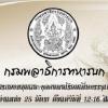 กรมพลาธิการทหารบก รับสมัครทหารกองหนุนและบุคคลพลเรือนเพื่อบรรจุเข้ารับราชการ จำนวน 6 ตำแหน่ง 25 อัตรา ตั้งแต่วันที่ 12-16 มีนาคม 2561