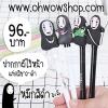 ปากกาเจลผีไร้หน้า ด้ามขาว-ดำ (カオナシ Kaonashi ) 96 บาท/โหล 12ชิ้น/โหล