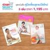 ชุดคู่มือเลี้ยงลูก MomSelect (3 เล่ม)